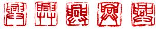 漢字一字印 印影例 「興」