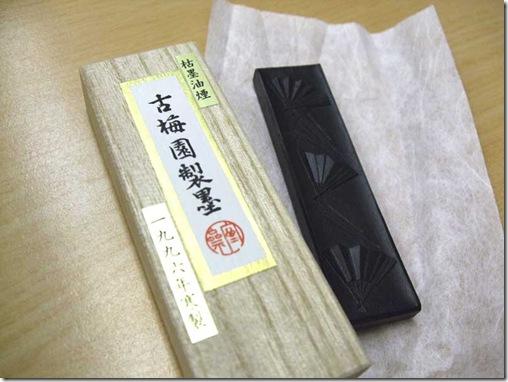sumi-430yuen1