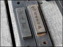 高島屋180周年記念墨