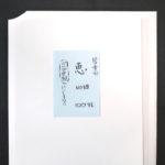 漢字半紙 恵