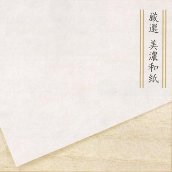 美濃雁皮和紙