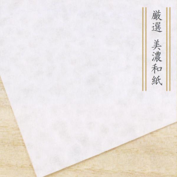 美濃和紙落水紙