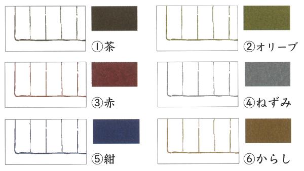印刷色(名入れ文字・罫線)