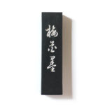 古梅園製「梅花墨(ばいかぼく)」