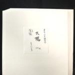 漢字半紙 太陽