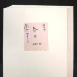 漢字半紙 春日