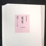 漢字半紙 若草